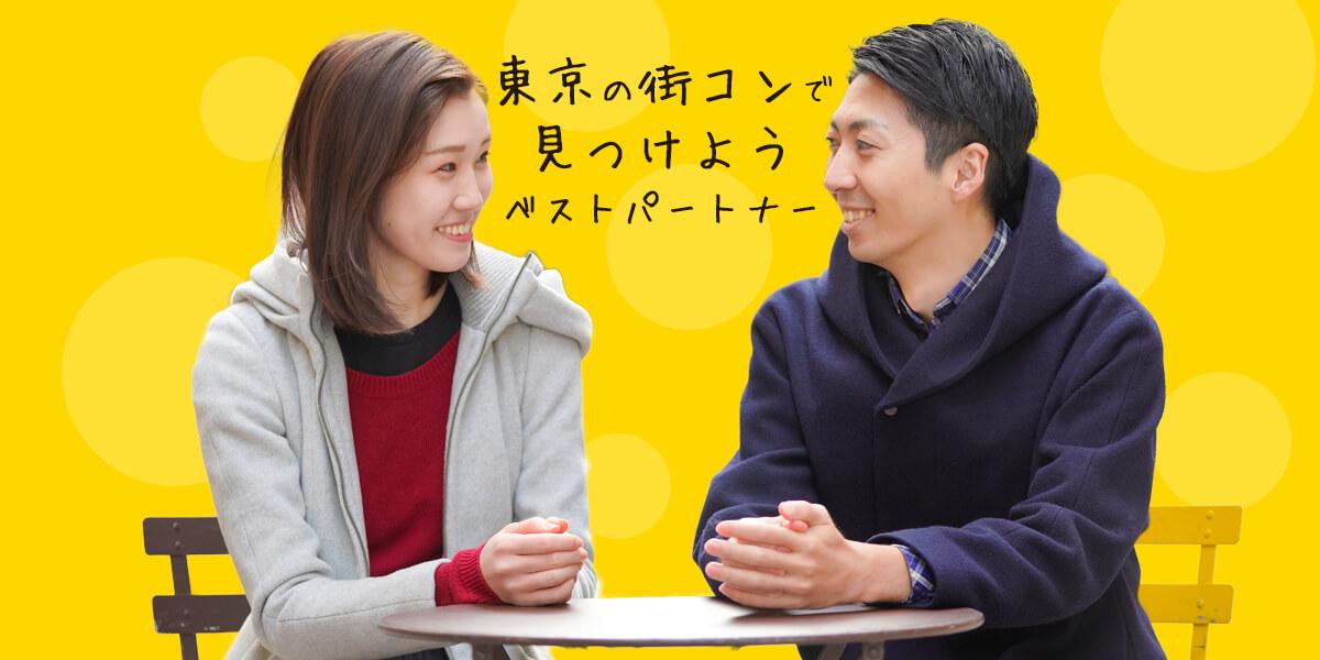 東京の街コンで見つけよう ベストパートナー